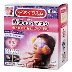Kao - Megrhythm Steam Warm Eye Mask (Lavender)