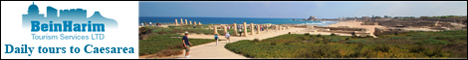 Daily tours to Caesarea