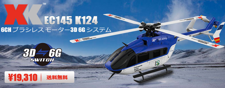 surehobby/XK K124 EC145 6CH FPV RC Quadcopter
